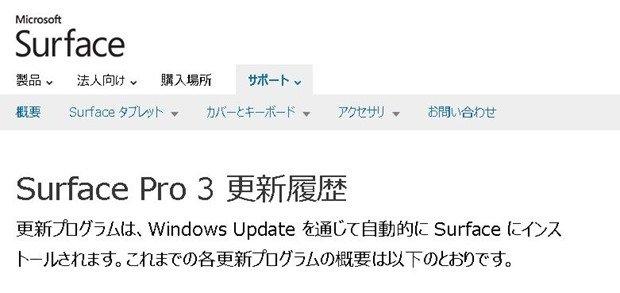 Microsoft、『Surface Pro 3』のWi-Fi接続問題を修正するアップデート配信