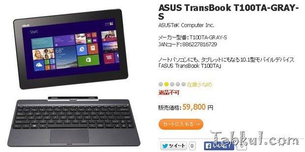 すでに在庫少なめ、新型Z3775搭載『ASUS T100TA-GRAY-S』発売―価格ほか