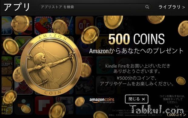仮想通貨『Amazonコイン』、日本でもサービス開始―Kindleタブレット所有者には500コインがプレゼント