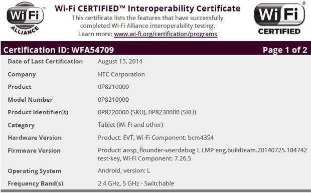 HTC T1(Nexus 8/Nexus 9)のWi-Fiモデル/LTEモデル、日本でも発売予定か