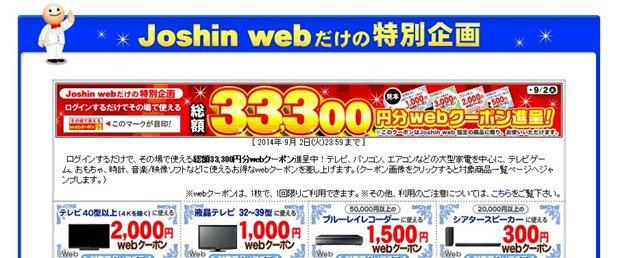 8/29まで、Miix 2 8が34300円などJoshin webが1000商品対象のアウトレットセール&33300円分クーポン配布中