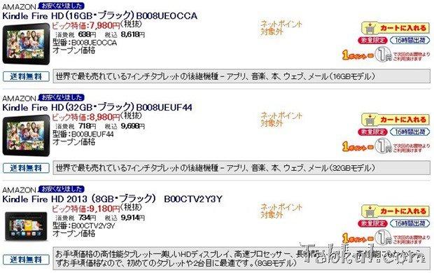 ビックカメラで『Kindle Fire HD』などが7,980円~と特価販売中