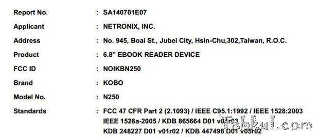 防水リーダー『Kobo Aura H2O』がFCC通過、6.8インチなど一部スペック