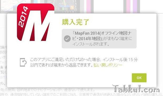 オフライン地図アプリ『MapFan 2014』購入、Nexus 5で試用レビュー