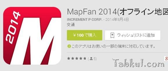 100円から数時間ごとに値上げ『MapFan2014』発売―オフライン地図アプリ