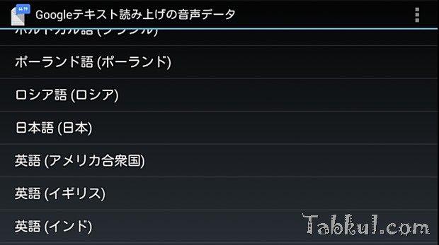 Googleテキスト読み上げ(Text-to-Speech)が日本語サポート―Androidアプリ