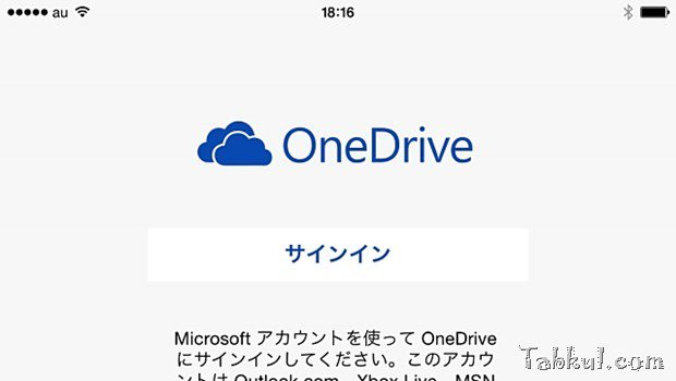 Microsoft、期間限定で『OneDrive』追加ストレージ15GBの無料進呈を発表
