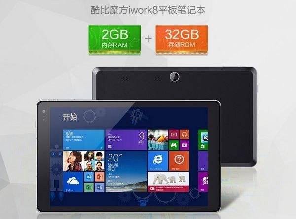 価格1.24万円、8型Windowsタブレット『Cube iWork8』アップグレード版が発表―スペック表と仕様の違いほか