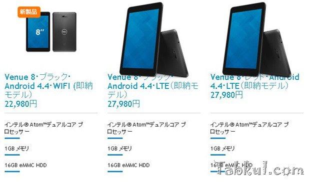 DELL、『Venue 8 LTE』日本発売―価格やスペック、レッドカラーについて