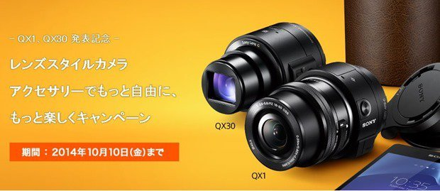 ソニー、レンズスタイルカメラ『ILCE-QX1』『DSC-QX30』を10/10日本発売―価格やキャンペーンほか