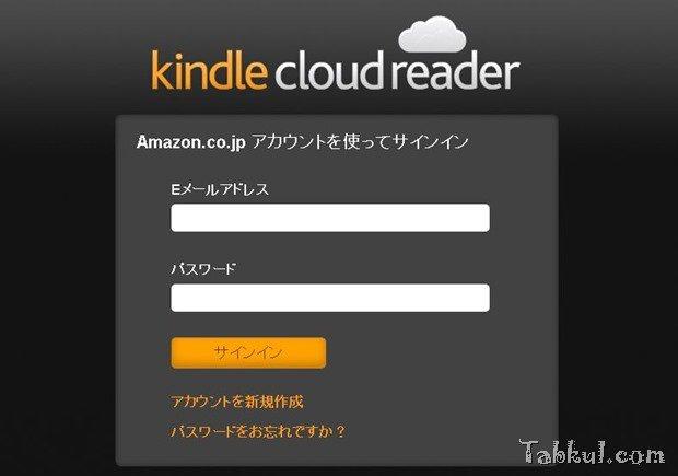 アマゾン、Windows向けKindle電子書籍ビューア「Kindle Cloud Reader」提供開始