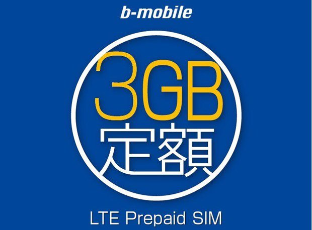日本通信、30日間有効なプリペイドSIMカード『3GB定額』発表