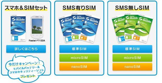 エレコムが格安SIMカード『SkyLinkMobile』発売、月780円~全コースと注意点について