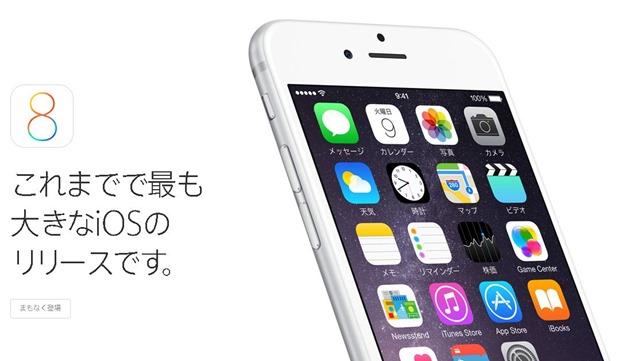 Apple、『iOS 8』アップデート配信開始―他社製キーボード対応など何百もの新しい機能が追加