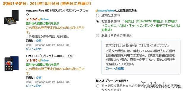 新登場6インチ『Fire HD 6』を注文した話―発売記念セール中