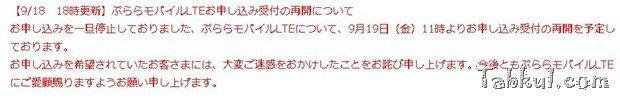 ぷららモバイルLTE、9月19日(金)11時より申し込み再開