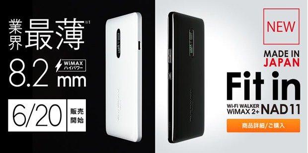UQ、Try WiMAXで「Wi-Fi WALKER WiMAX 2+ NAD11」追加を発表