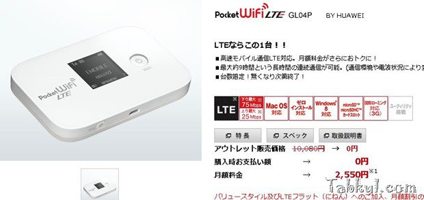 月2,550円で高速データ通信10GB、ワイモバイルにて『GL04P』一括0円セール中