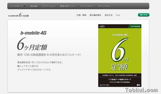 日本通信、『b-mobile 6ヶ月定額SIM』 nanoSIM版を発表―11/1発売