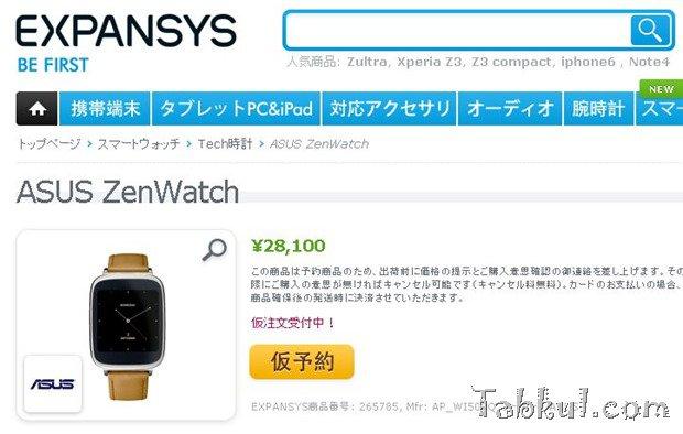 ASUS ZenWatchがEXPANSYSで仮予約開始、価格28,100円