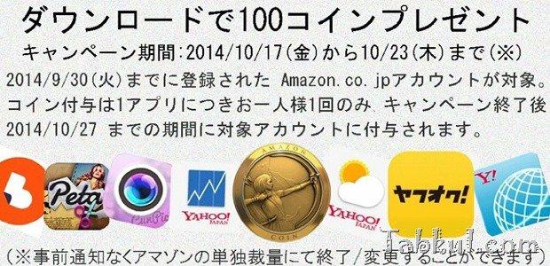 第三弾は10/30まで、無料アプリ1つにつきAmazonコイン100円分プレゼント中―対象の全7アプリ掲載