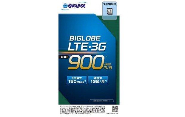 11/3まで、格安SIMカード『BIGLOBE LTE・3G』が半額セール中―アマゾン生活応援セール