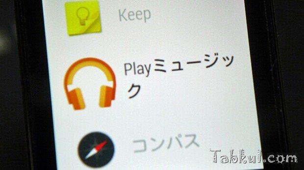 Google Play Musicアップデート、4.4W.2搭載スマートウォッチへダウンロード可能に―日本は未対応か