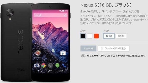 Nexus 5/Nexus 7/Nexus 10が在庫切れに、新型NexusはGoogle Playで発表か