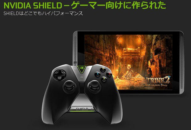 NVIDIA、ゲーマー向けTegra K1搭載『SHIELD TABLET』日本発売を発表、日米の価格差とスペックほか
