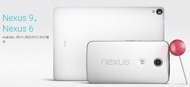 Nexus 9/Nexus 6/Nexus 5の3機種スペック比較表、購入検討編