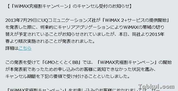 GMO、WiMAX月399円『究極割』のキャンセル受付開始