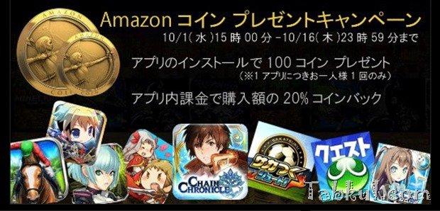 10/16まで、無料アプリ購入でAmazonコイン最大1,500円プレゼント中―対象の全15アプリ掲載