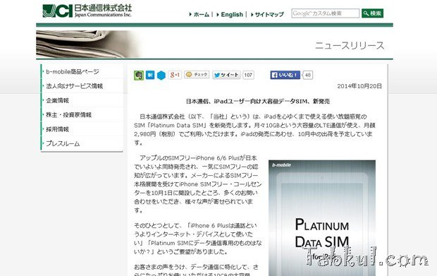 ぷららモバイルLTE対応か、2980円/月10GBで『使い放題感覚』の「Platinum Data SIM」発表―日本通信