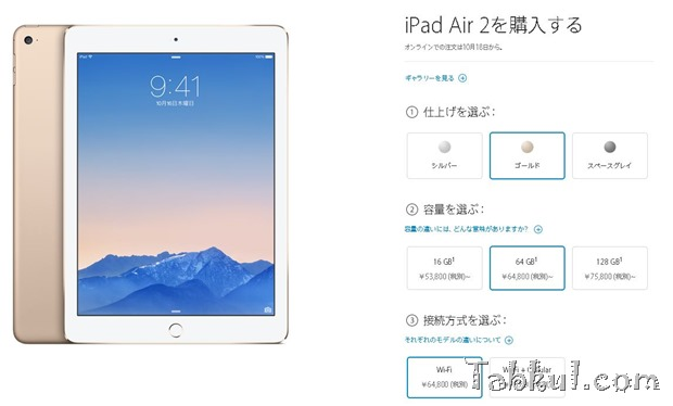 『iPad Air 2』の価格53,800円~、10/18予約開始―スペック・対応バンドほか