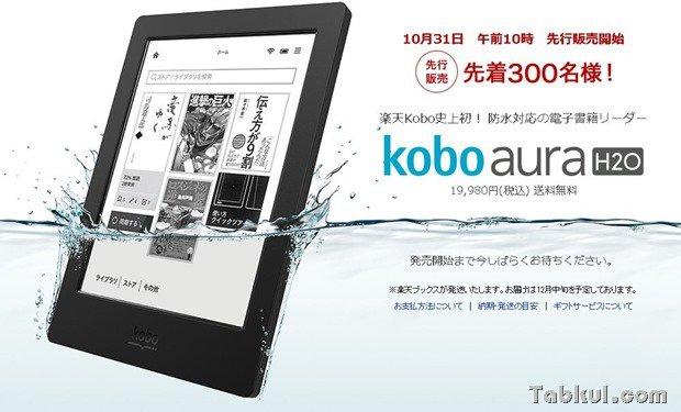 楽天、防水電子書籍リーダー『Kobo Aura H2O』の10/31先行発売を発表