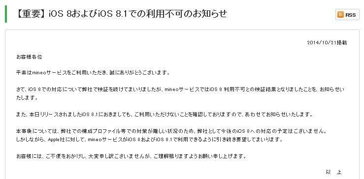 au MVNO『mineo』が「iOS8.1」でも利用不可、今後の対応予定なし