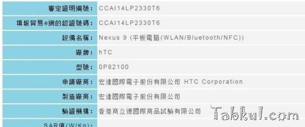 『HTC Nexus 9』が台湾NCC通過、まもなく発表へ