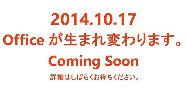 日本MS、『Office Premium』と『Office 365 Solo』発表―10/17より発売