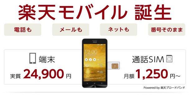 楽天、格安SIMカード『楽天モバイル』発表―4プランの価格ほか