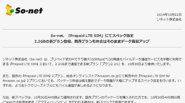 So-net、『Prepaid LTE SIM』を料金据置で大幅なサービス拡充・新プラン追加を発表