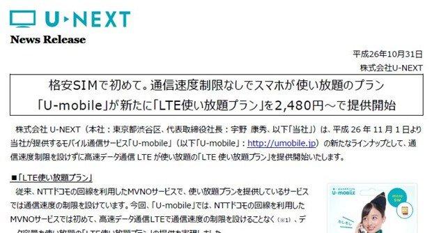 月2,480円でドコモ高速通信が無制限『U-mobile LTE使い放題プラン』発表、価格と注意点