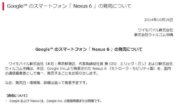 ワイモバイル、防水5.96型『Nexus 6』発売を発表