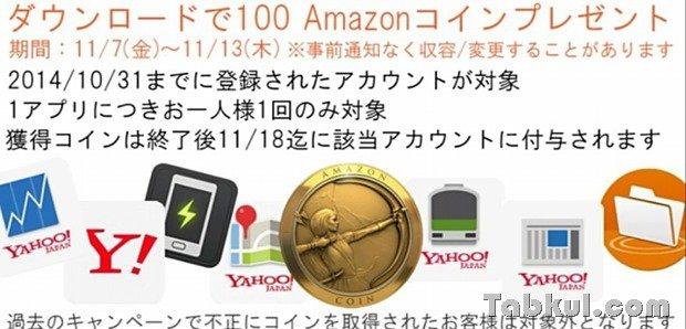 11/13まで、Amazonコイン プレゼント第5弾スタート―全8アプリ掲載