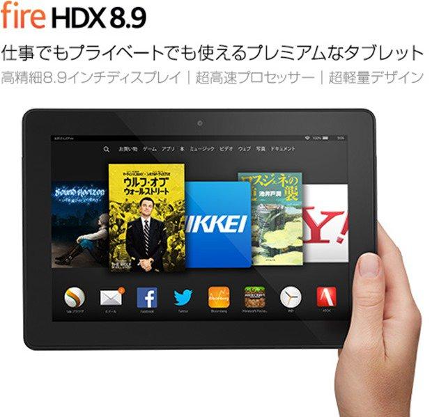 アマゾン、ac対応でHDMI出力できる『Fire HDX 8.9タブレット (ニューモデル)』販売開始―価格と旧機種とスペック比較
