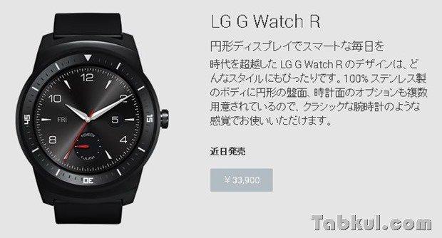 日本Google Playに『LG G Watch R』登場、価格33,900円で近日発売―「Moto 360」とスペック比較