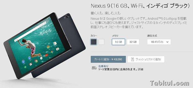 『Nexus 9』が在庫復活、1~2営業日の出荷に