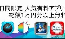 3日間限定で総額1万円以上のAndroidアプリが無料セール中―Amazonアプリストア