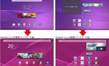 Xperia Z2 TabletがAndroid4.4.4アップデートで、PS4リモートプレイとハイレゾ対応/カメラ強化アプリ追加へ