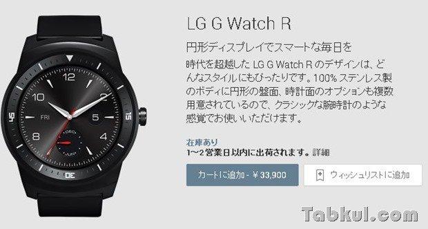 日本で『LG G Watch R』発売、LG製スマートウォッチ新旧スペック比較