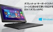 キックスタンド付き11.6型 2in1 Windowsタブレット『m-Tab MT-iPE1100WN』発売―同サイズ2機種とスペック比較表、価格